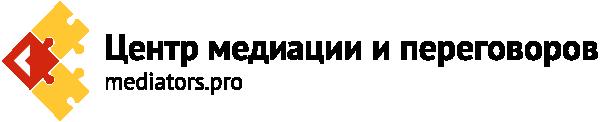 Центр медиации и переговоров